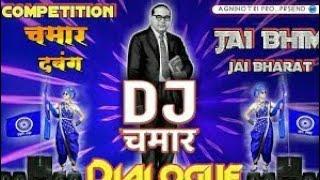 चमार DJ SONG NEW SUPER HIT