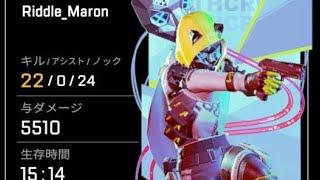【APEX】22キル5510ダメージ ソロ
