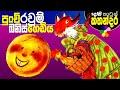 Sinhala Fairy Tales - THE LITTLE BUN - Kids Story in Sinhala - Children's Cartoon