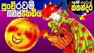 Sinhala Fairy Tales - THE LITTLE BUN - Kids Story in Sinhala - Children