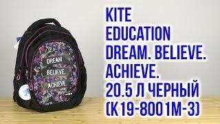 Розпакування Kite Education Dream. Believe. Achieve. 20.5 л Чорний К19-8001M-3