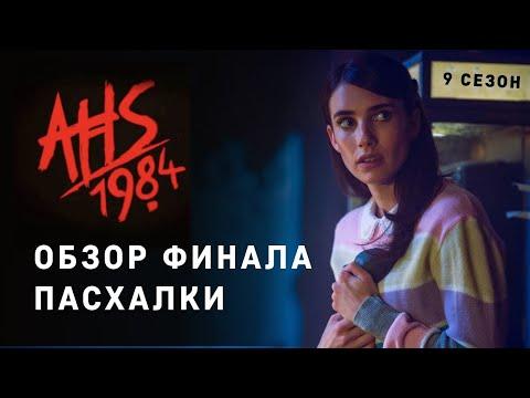 ОБЗОР ФИНАЛА и ПАСХАЛКИ сериала Американская история ужасов 1984  / 9 сезон AHS