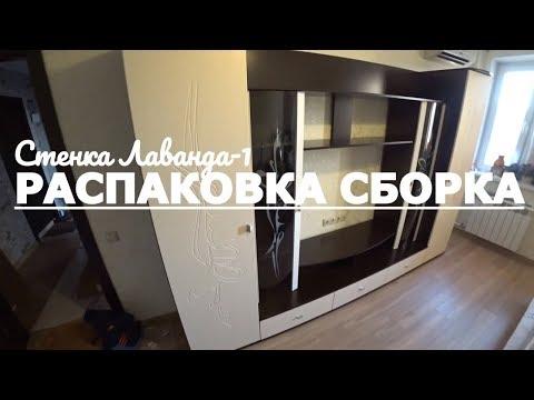 Стенка для гостиной Лаванда-1 Распаковка и сборка Олимп-Мебель Олмеко