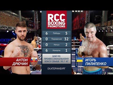 Антон Дрючин (Россия) vs Игорь Пилипенко (Украина) / Anton Dryuchin vs Igor Pylypenko