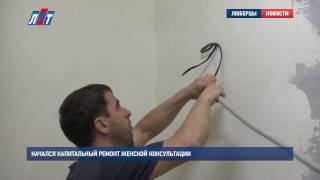 В Люберцах начался капитальный ремонт женской консультации(, 2016-07-13T07:18:53.000Z)