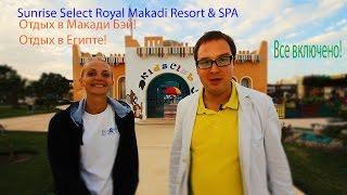 Египет Хургада SUNRISE Select Royal Makadi Resort & SPA Выпуск пятый часть 1(Кто еще не видел, что такое город Макади, так же: есть в Макади отличный отель с огромной территорией, SUNRISE..., 2017-01-27T15:28:52.000Z)