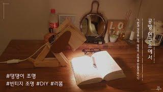 [강아지 조명] 북유럽 인테리어 소품 조명 D.I.Y …
