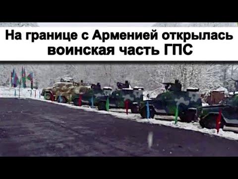 На границе с Арменией открылась воинская часть ГПС