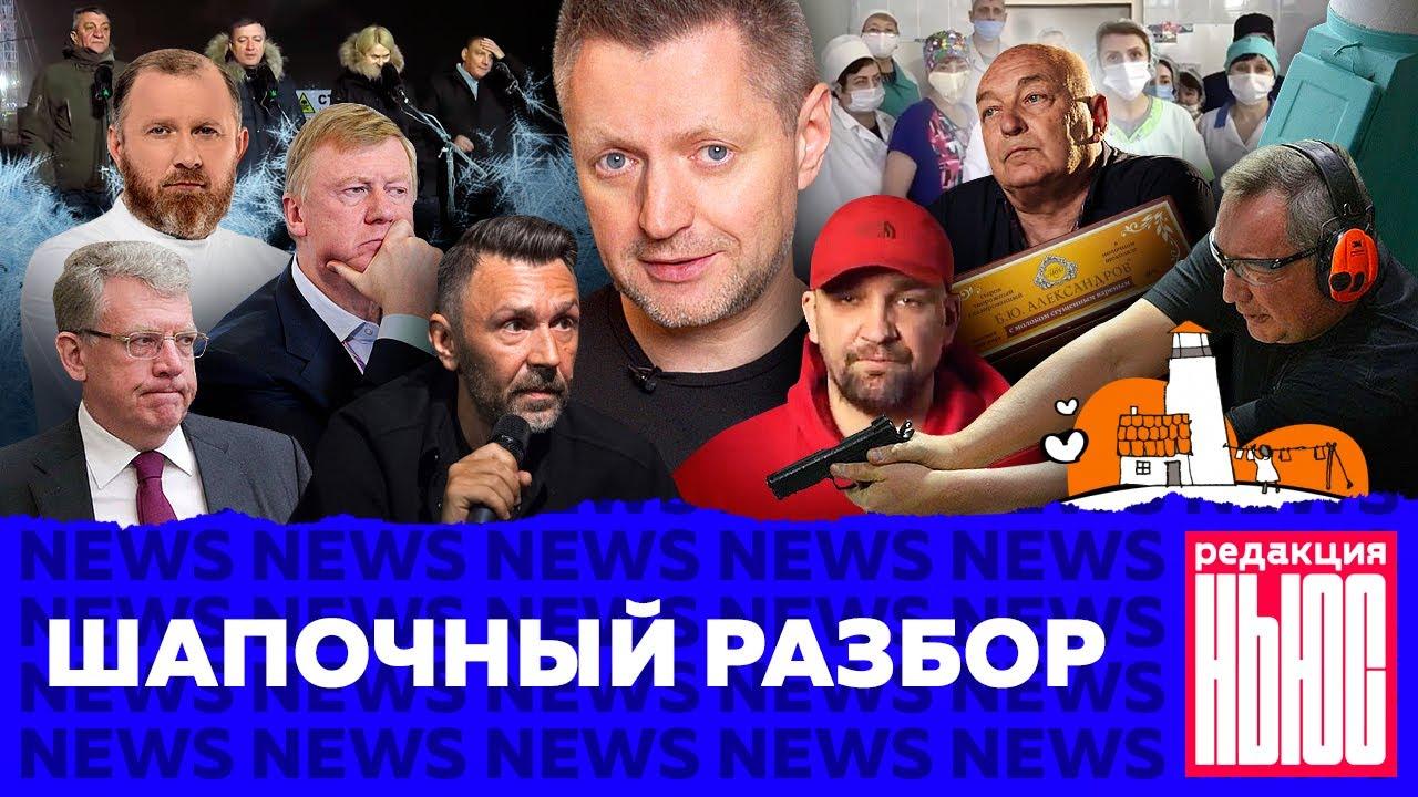 Редакция. News от 06.12.2020 миллион бедных, мэр без шапки, конец мусоропроводов