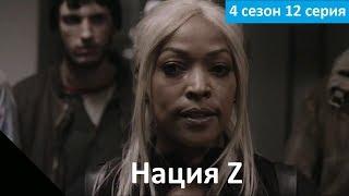 Нация Z 4 сезон 12 серия - Русское Промо (Субтитры, 2017) Z Nation 4x12 Promo