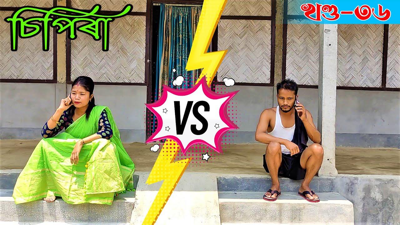 No 1 চিপিৰা খণ্ড-৩৬।।Assamese comedy video || funny video || Assamese new video 2021