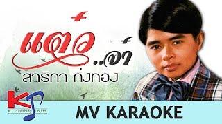 เพลง แต๋วจ๋า (MV KARAOKE) สาริกา กิ่งทอง
