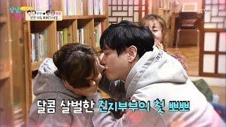 달콤 살벌한 진지부부의 첫 뽀뽀! [남남북녀 시즌2] 87회 20170310