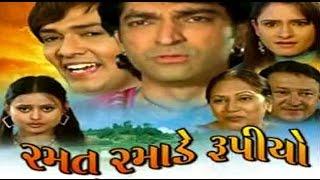 Ramat Ramade Rupiyo | 2008 | Full Gujarati Movie | Hitu Kanodia, Chandan Rathod, Arti Parekh