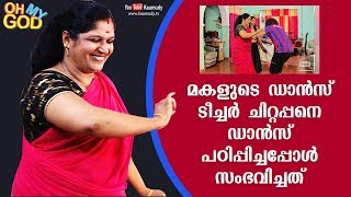 #LOL | Daughter's Dance Teacher gives dance lessons to her Uncle | #OhMyGod | EP 141 | Kaumudy TV