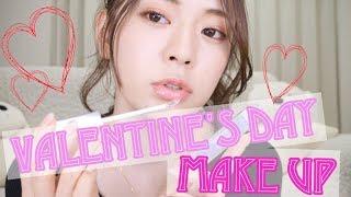 バレンタインメイク♡  〜Valentine's Day Make Up〜