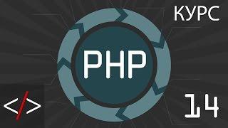 PHP уроки. 14: Операторы сравнения (PHP для начинающих)