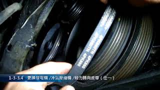 1-3-3.4 更換發電機 / 冷氣壓縮機 / 動力轉向皮帶(任一)