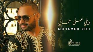 Mohamed Rifi - Wili 3la S7abi (Exclusive Music Video 2019) | محمد الريفي - ويلي على صحابي