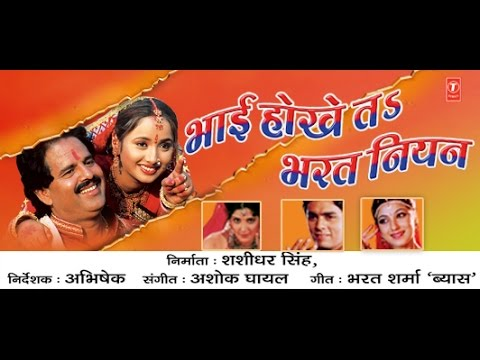 BHAI HOKHE TA BHARAT NIYAN - Full Bhojpuri Movie