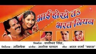 BHAI HOKHE TA BHARAT NIYAN - Full Bhojpuri Movie
