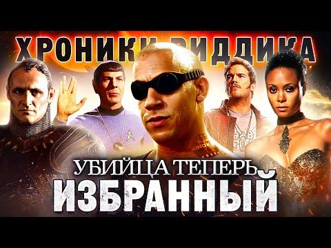 "Грехо-Обзор ""Хроники Риддика"""