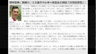野村宏伸、再婚へ 15歳下ベッキー似美女と同居「大切な存在」 野村宏...