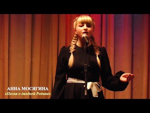 Анна Мосягина (г.Новозыбков Брянская область) - «Песня о далёкой Родине»