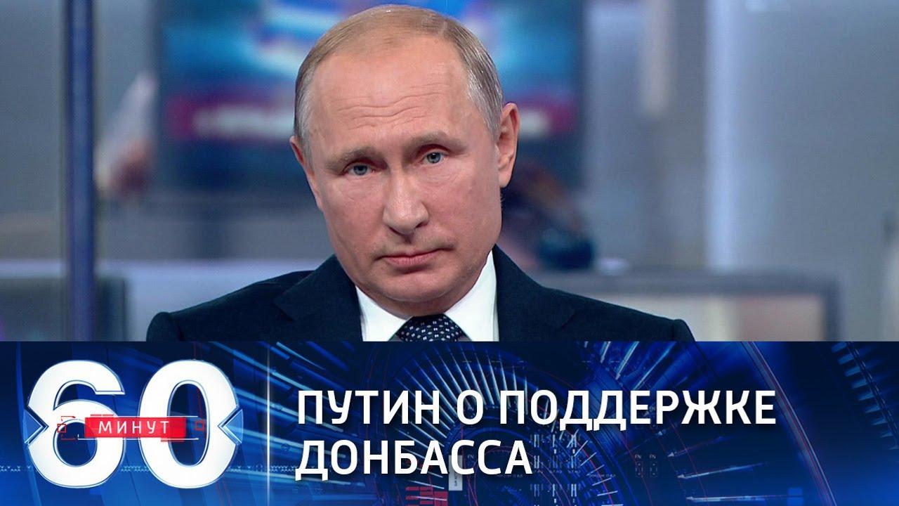 Путин: Россия не оставит Донбасс без поддержки. 60 минут по горячим следам от 05.04.21