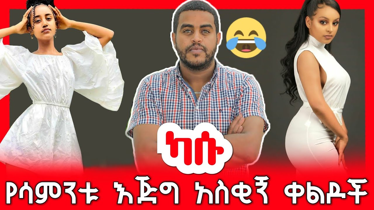 ethiopian funny video and ethiopian tiktok video compilation try not to laugh #21