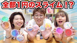 【SLIME】全部1円!?Amazonのスライム開封して遊んでみた!Play With Amazon Slime!!