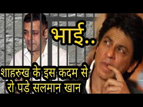Shahrukh khan के इस कदम से रो पड़े Salman khan, Shahrukh khan Reaction on Salman khan, support