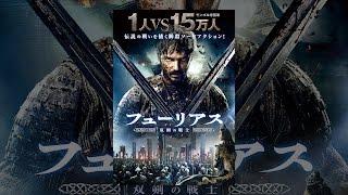 フューリアス 双剣の戦士(字幕版) thumbnail