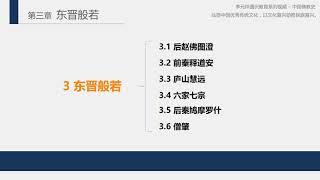 中国佛教史04 佛图澄 释道安 神通