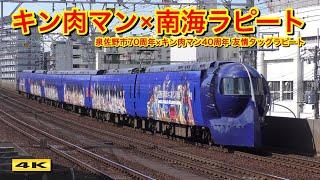 泉佐野市70周年 × キン肉マン40周年 友情タッグラピート !!!【4K】