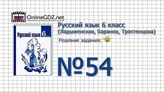 Задание № 54 - Русский язык 6 класс (Ладыженская, Баранов, Тростенцова)