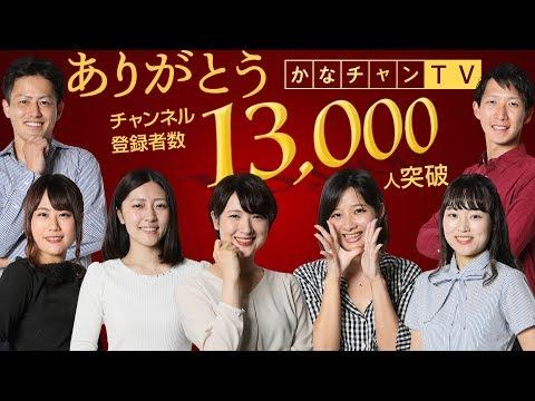 ありがとう!「かなチャンTV」チャンネル登録数13,000人突破 県庁ニュース(特別版)