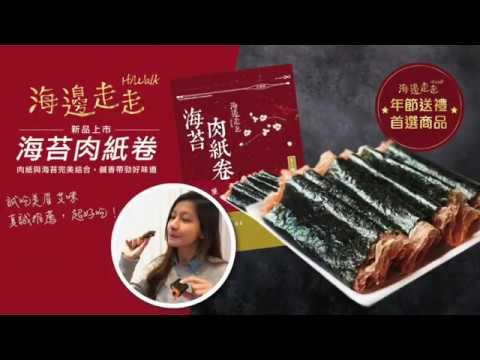 【3包】海苔肉紙卷