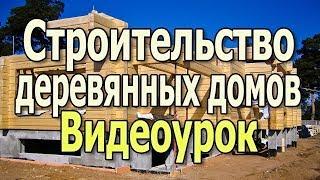 Строительство деревянных домов своими руками. Дома из бруса и бревна. Брусовый дом.(видеоурок)(, 2012-02-19T21:02:42.000Z)