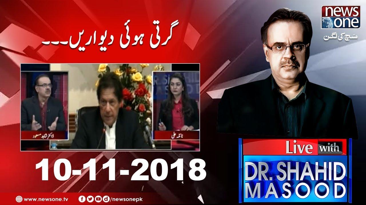 Live with Dr.Shahid Masood | 10-November-2018 | PM Imran Khan | Accountability | Usman Buzdar
