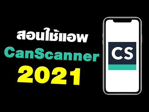 สอนใช้แอพ CanScanner แอพสแกนเอกสาร ฉบับมือใหม่ อัพเดต 2021