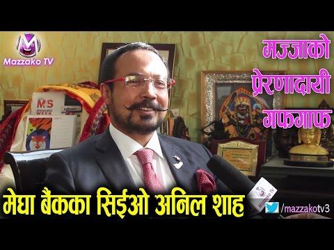 Mazzako Inspiring Guff with Anil Shah (CEO of MEGA Bank) ||अनिल शाह || प्रेरणादायी गफ || Mazzako TV
