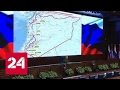 Встреча в Астане: в приоритете - сворачивание боевых действий в Сирии