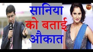 पाकिस्तान का सपोर्ट करने पर पूर्व कप्तान सौरव गांगुली ने बताई सानिया मिर्जा की औकात..