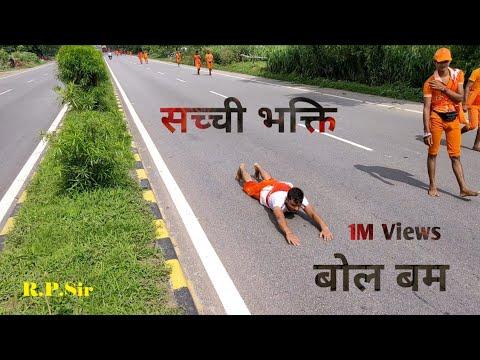 Kanwariya Yatra, Bolbam Yatra, Ayodhya live