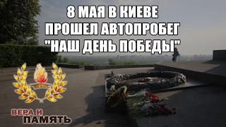 В Киеве прошел автопробег «Наш День Победы»