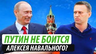 Путин не боится Навального?