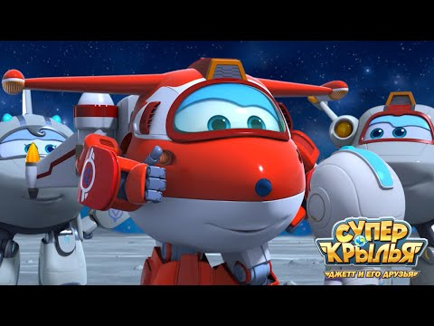 [Супер Крылья сеасон 3] лунные пончики | Супер Крылья TV | Супер Крылья Джетт и его друзья