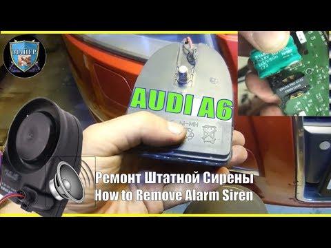 ✅ Audi A6 C6 Alarm Horn repair video. 🚘 Ремонт Штатной Сигнализации H12 ⚒ КАК СНЯТЬ СИРЕНУ
