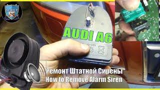✅ Audi A6 C6 ta'mirlash video Signal Shoxi.   Xodimlari Uyg'otuvchi SIREN olib TASHLASH uchun QANDAY H12 ⚒ ta'mirlash